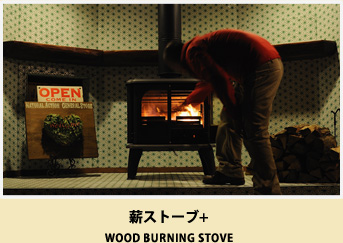 薪ストーブ+ WOOD BURNING STOVE
